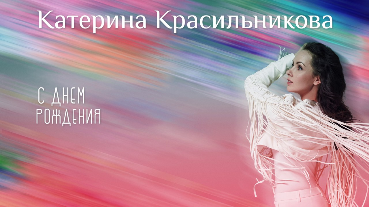 Катерина красильникова с днем рождения текст