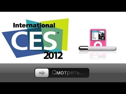 iТоги: Top 10 'CES 2012' Apple гадже�ов!