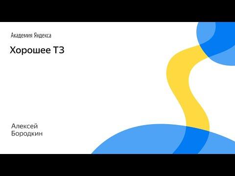 053. Хорошее ТЗ – Алексей Бородкин