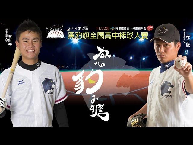 20141126-3 黑豹旗高中棒球 士林高商vs師大附中