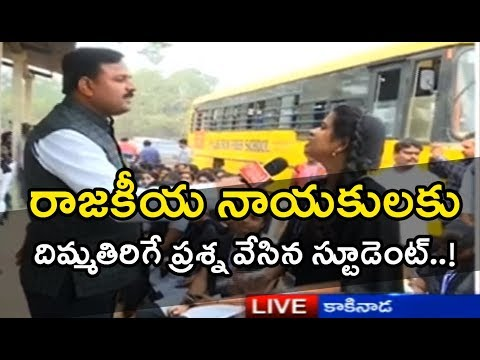 Student Mind Blowing Questions to AP CM Chandrababu Naidu | 2019 Election War In Kakinada