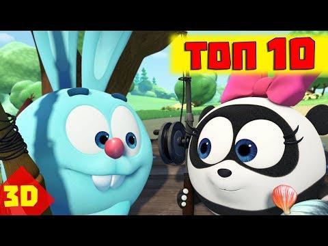 ТОП 10 лучших серий | Смешарики 3D - Новые приключения