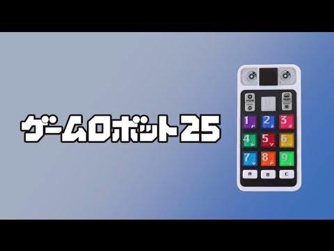 ゲームロボット25動画