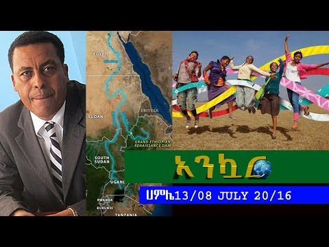 Ethiopia - Ankuar : አንኳር - Ethiopian Daily News Digest | July 20, 2016