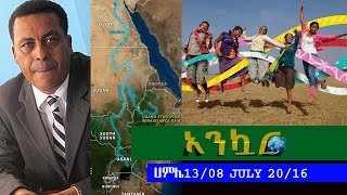 Ethiopia - Ankuar - Ethiopian Daily News Digest | July 20, 2016