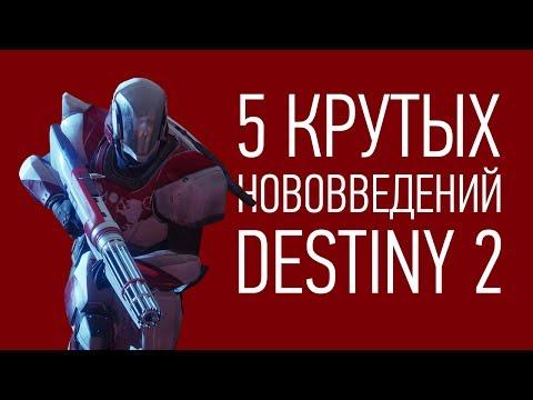 5 ГЛАВНЫХ нововведений/изменений в Destiny 2 по итогам беты