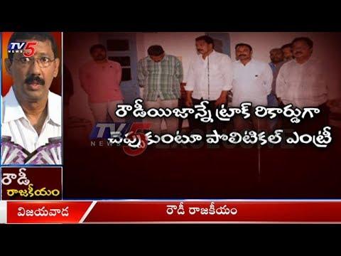 కాల్ మనీ కీచకులు మళ్లీ రెచ్చిపోతారా? | Call Money Gang In Vijayawada | TV5 News