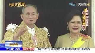 2017.10.28台灣大搜索/王宮槍響後即位 泰皇蒲美蓬專情只愛皇后一人