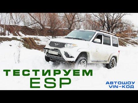 УАЗ ПАТРИОТ Тестируем ESP динамическая система стабилизации автомобиля
