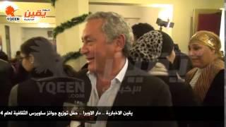 """يقين   ناصف ساويرس : أتمنى إستمرار جائزة ساويرس بعد وفاتى """"."""