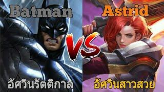 Rov Ep.61 Batman Vs Astrid อัศวินรัตติกาล Vs อัศวินสาวดาบยักษ์