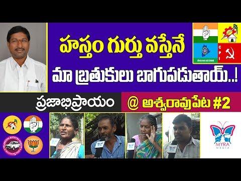 Public Pulse @ అశ్వరావుపేట లో గెలిచేదెవరు ?#2 | Election Survey 2018 | Who Is Next CM Of Telangana?