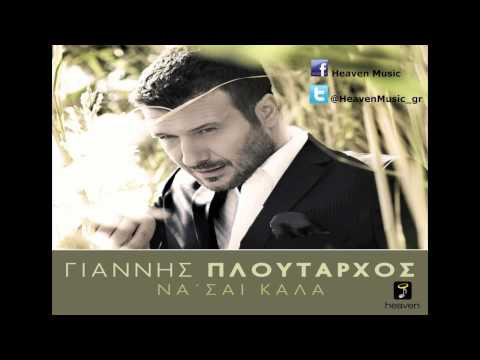 Giannis Ploutarhos - Na Se Kala | Official Digital Audio Release HD [NEW]