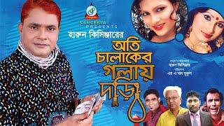 Harun Kisinger - হারুন কিসিঞ্জার - অতি চালাকের গলায় দড়ি - Oti Chalaker Golay Dori - Bangla Comedy