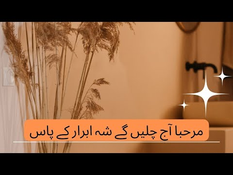 Amjad Riaz Qadri Marhaba Aaj Chalain Ge Part  1 2 video