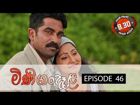 Minigandala | Episode 46 | Sirasa TV 13th August 2018 [HD]
