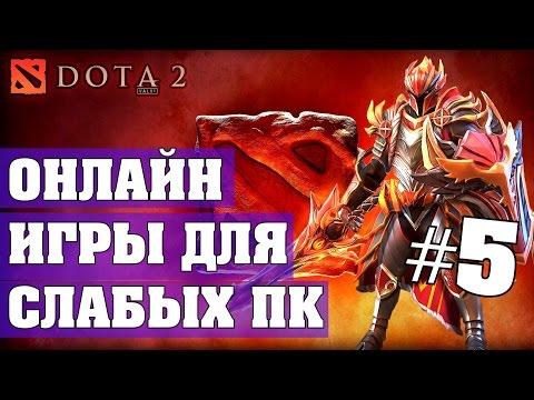 ТОП 10 онлайн игр для СЛАБЫХ ПК (ССЫЛКИ) #5