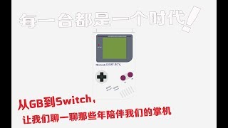 从Game Boy到Switch,任天堂掌机发展简史