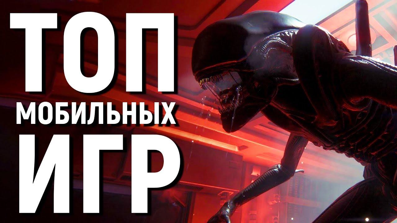 ТОП 10 ЛУЧШИХ НОВЫХ ИГР НА АНДРОИД/iOS ФЕВРАЛЬ 2019 - Game Plan