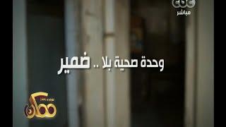 #ممكن   وحدة قصر الباسل الصحية … محافظة الفيوم