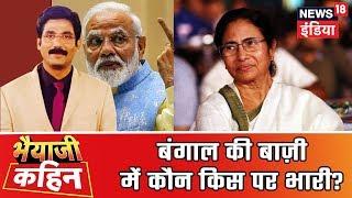 Bhaiyaji Kahin | उत्तर 24 परगना से ख़ास एपिसोड | बंगाल की बाज़ी में कौन किस पर भारी?