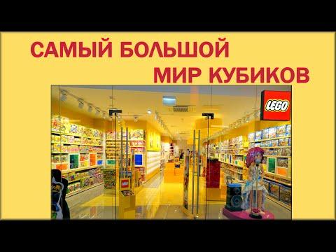 LEGO магазин в Москве мир кубиков Лего. Игрушки для детей
