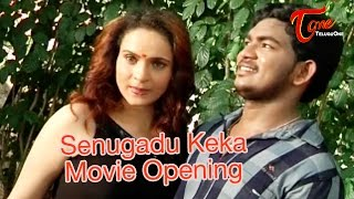Seenugadu Keka Telugu Movie Launch | Siddhardha | Reena | Sagar Gourava