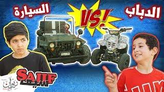 تحدي السباق بين السيارة والدباب !! #شوفو وش صار قهر ☹️😂( لا يفوتكم )