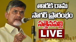 AP CM Chandrababu Live | Inauguration of Taraka Rama Sagar and NTR Statue | Sattenapalli | hmtv