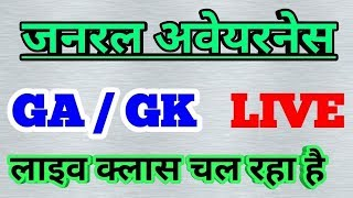 LIVE CLASS OF  GENERALE AWARENESS FOR RAILWAY AND OTHER EXAM