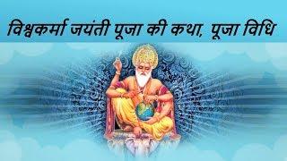 विश्वकर्मा जयंती पूजा की कथा एवं विधि | Vishwakarma Jayanti Puja Vidhi & Katha  In Hindi