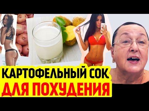 Как похудеть с картофельным соком