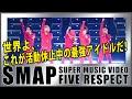 【SMAP SUPER MUSIC VIDEO】FIVE RESPECT:世界よ、これが活動休止中の最強アイドルだ!