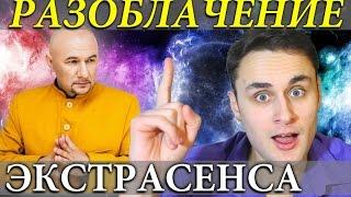 Разоблачение военного экстрасенса - Виталий Боград