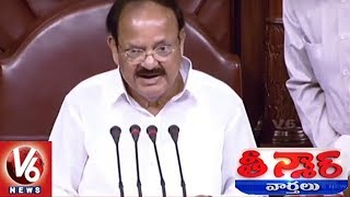 Rajya Sabha MPs Can Now Speak In 22 Indian Languages In House : Venkaiah Naidu | Teenmaar News