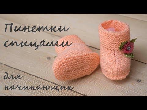 Пошаговое вязание пинеток для начинающих