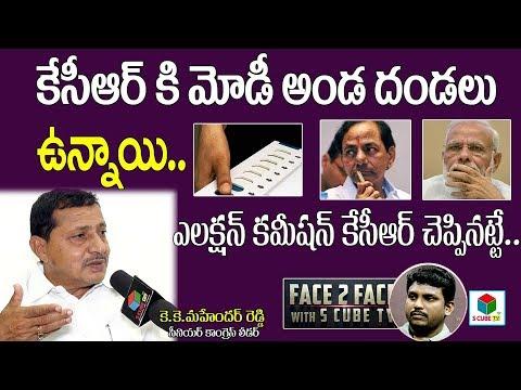 కేసిఆర్ కి మోడీ అండ దండలు ఉన్నాయి-KK Mahender Reddy About Telangana Elections Result | KCR | TRS