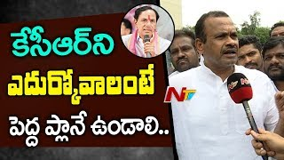 Komatireddy Venkat Reddy Face to Face After Meeting With RahuL Gandhi | NTV