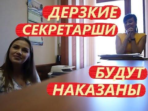 Секретарь Дмитрия Матвеева перестала хамить при включенной камере