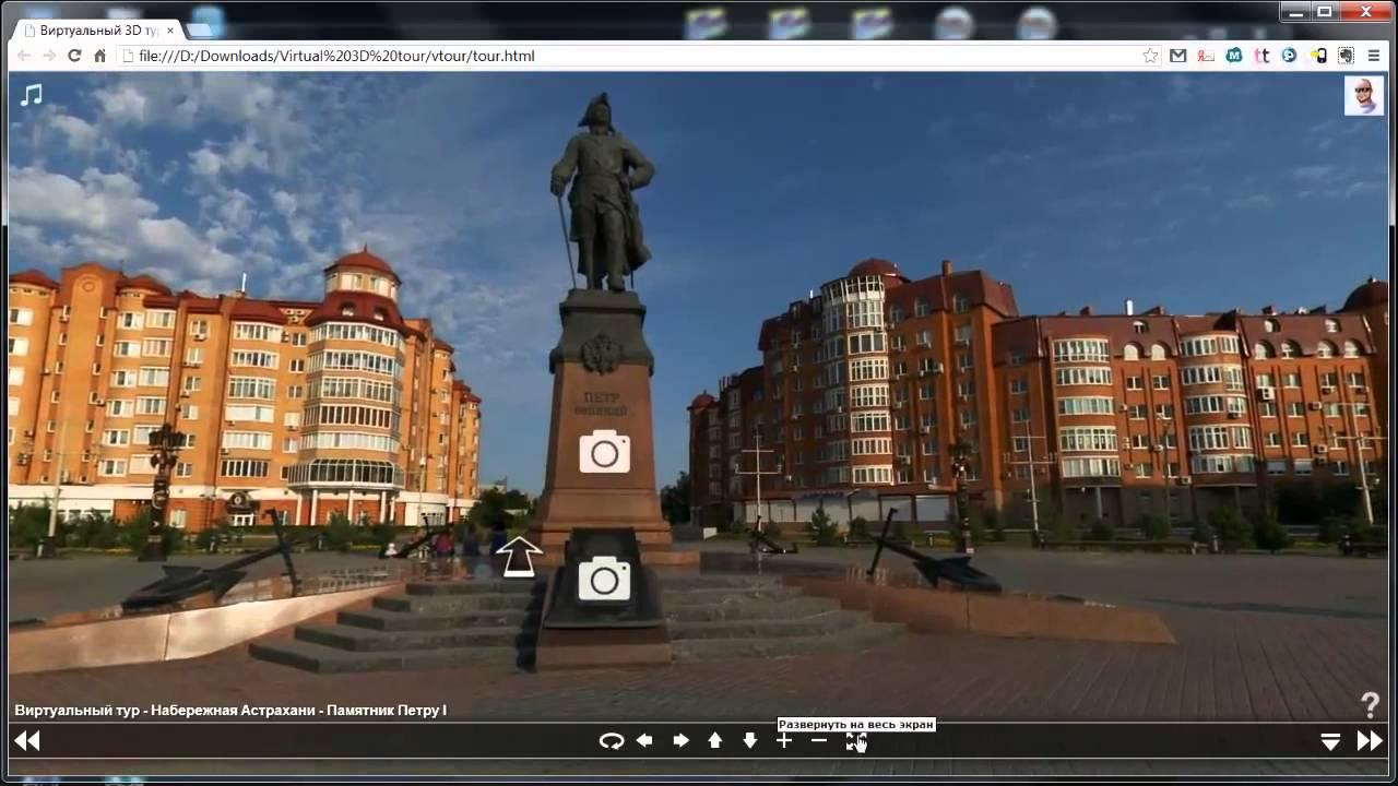 Как сделать виртуальная прогулка