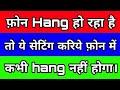 How To Solve Mobile Hanging Problem. [Hindi] Mobile Ko Hang Hone Se Kse Bachay