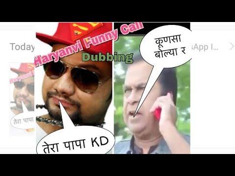 Kulbir Danoda Funny Call हरियाणवी Dubbing ||Narwal Films||