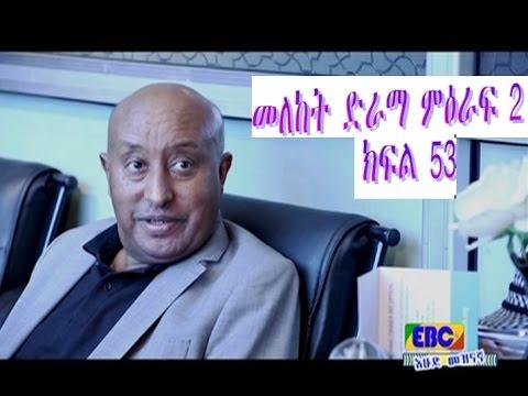 Meleket Dram season 2 Part 53 መለከት ተከታታይ ድራማ ምዕራፍ 2 ክፍል 53