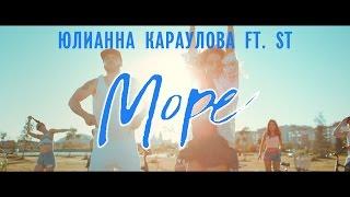 Юлианна Караулова feat. ST - Море
