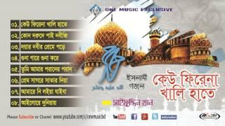 bangla gojol  কেউ ফিরে না খালি হাতে ।বাংলা গজল। Audio Jukebox । Bengali Songs । One Music Islamic