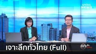 เจาะลึกทั่วไทย Inside Thailand (Full) | เจาะลึกทั่วไทย | 17 เม.ย.62