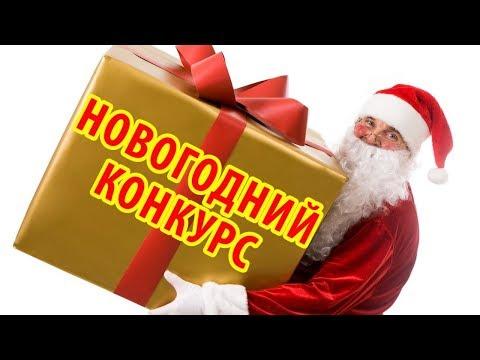 Новогодний конкурс на канале