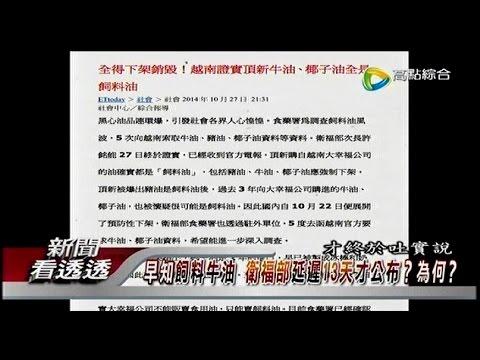 新聞看透透-20141103