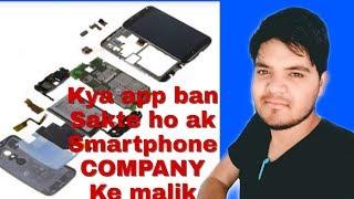 Kya app bhi bana sakte he smartphone