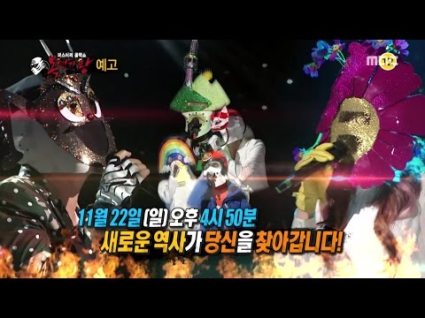 [Preview 따끈예고] 20151122 King of masked singer 복면가왕 -  Ep 34